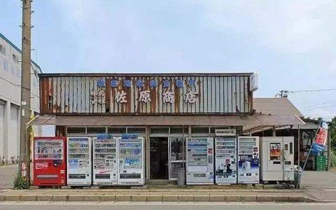 日本的自动贩卖机有多强大?