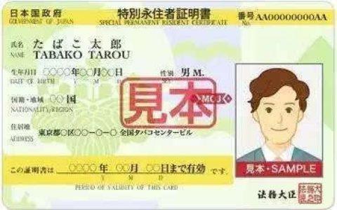 日本拟修改法律让外籍劳动者享永久定居