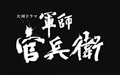 [2014年] [军师官兵卫] [軍師官兵衛]