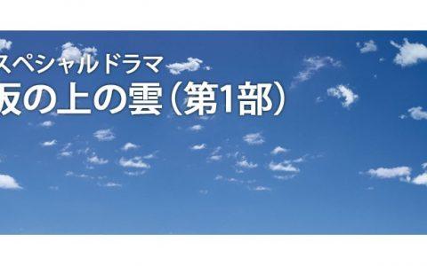 [2009年] [坂上之云] [阪上之雲] [坂の上の雲]