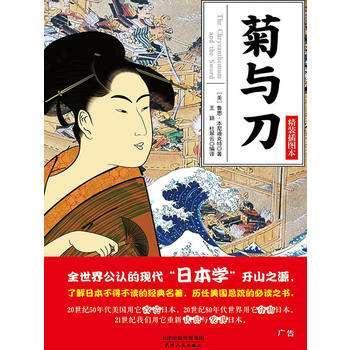 《菊与刀》:深度解析日本的5种文化,了解日本人矛盾个性的根源