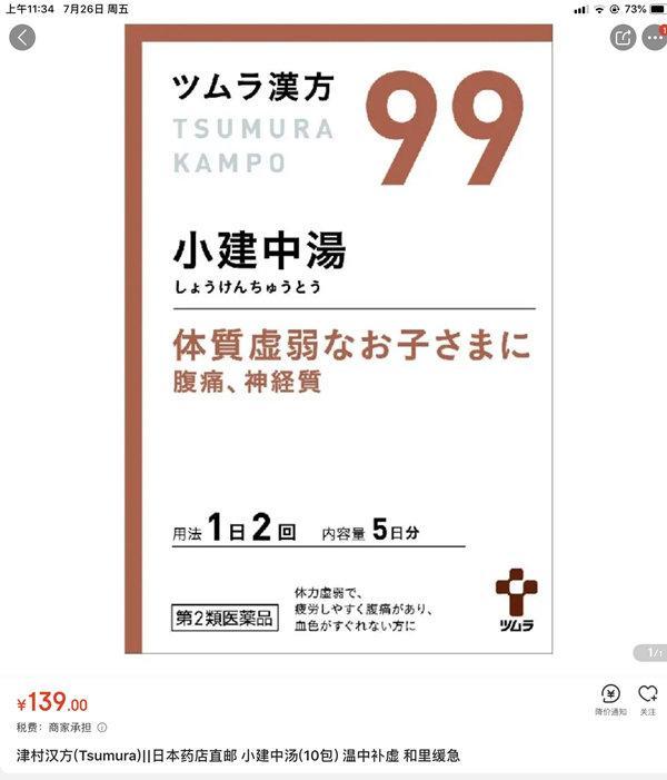 打脸与反转:日本人真的相信中医和中药吗?