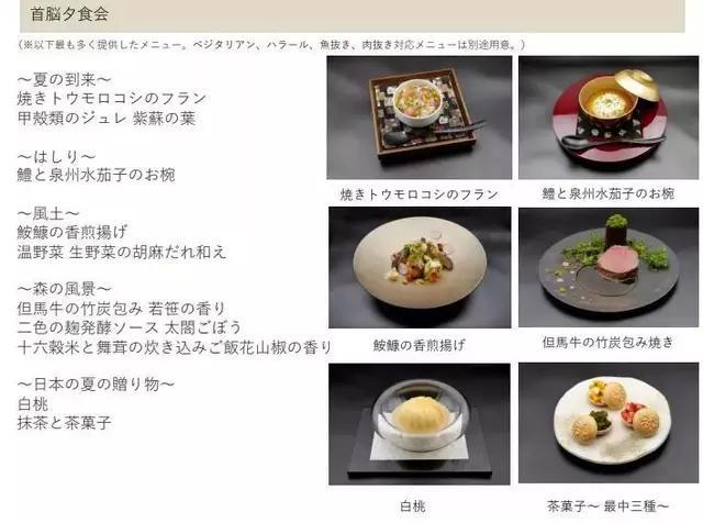 """大阪""""国宴""""曝光 看看与我们的""""国宴""""差距有多大?"""