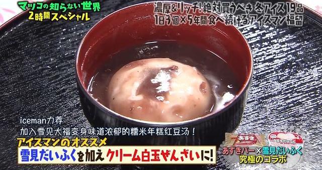 """日本""""铁打的雪糕""""!一生想尝一次的皇室特供冰淇淋!15种顶级冰淇淋集合"""