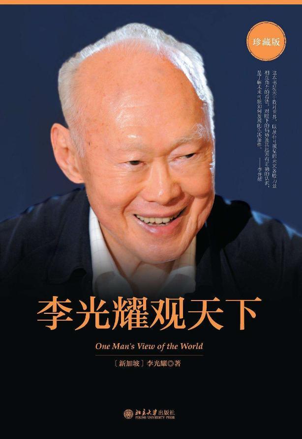 新加坡国父李光耀:我对日本的未来十分悲观,日本注定走向平庸
