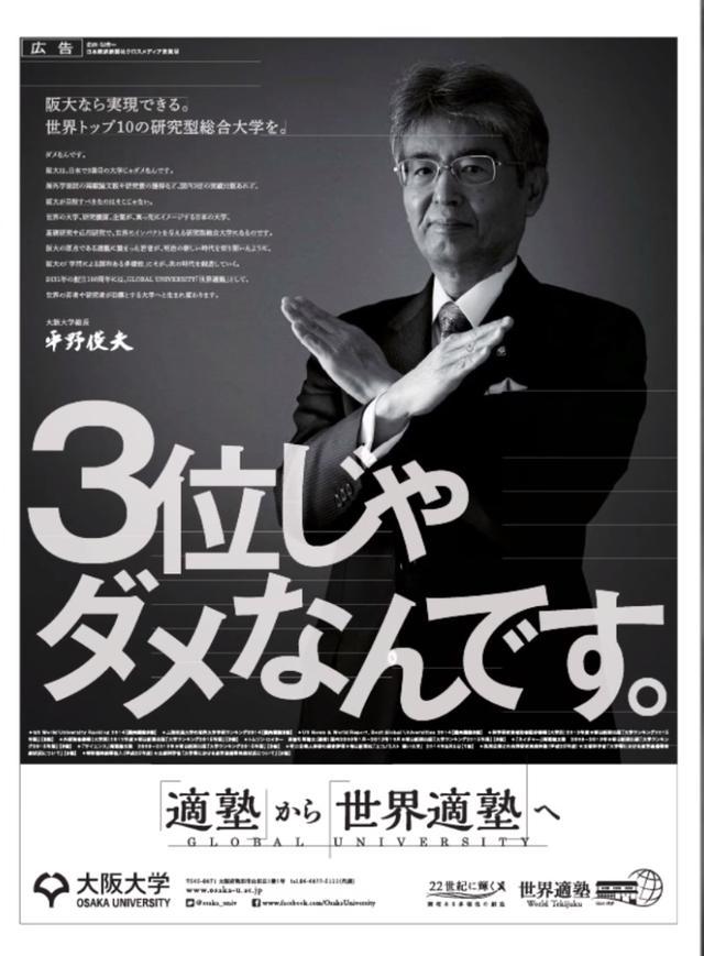 日本社会调查:国民认为最好的三所大学是哪些?来看日本人的回答
