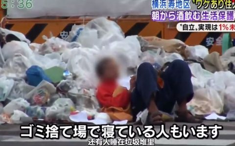 日本贫民窟的魔咒