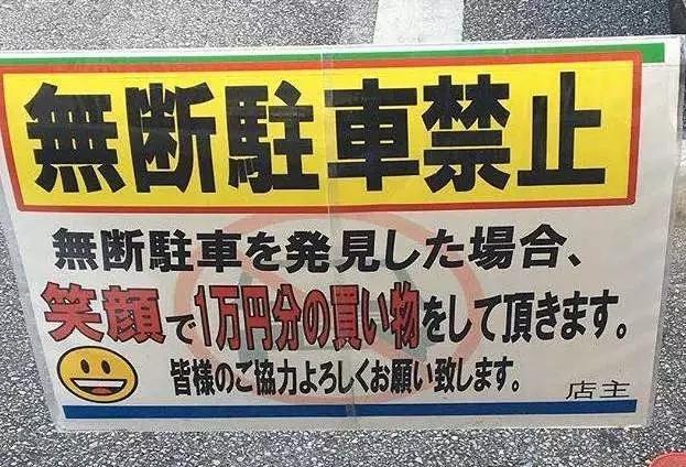 日本有哪些常见的标识?在日本生活要一定了解