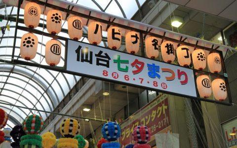 日本最美丽的七夕盛典「仙台七夕祭」!400年历史的浪漫
