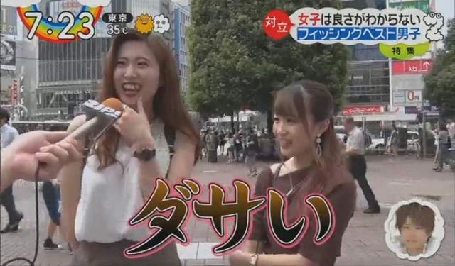 日本男女互看不懂的流行单品,这样穿奇怪吗?