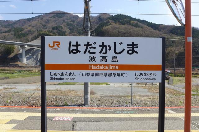 """日本让人""""迷惑""""的车站名大盘点,忍住别笑哦"""
