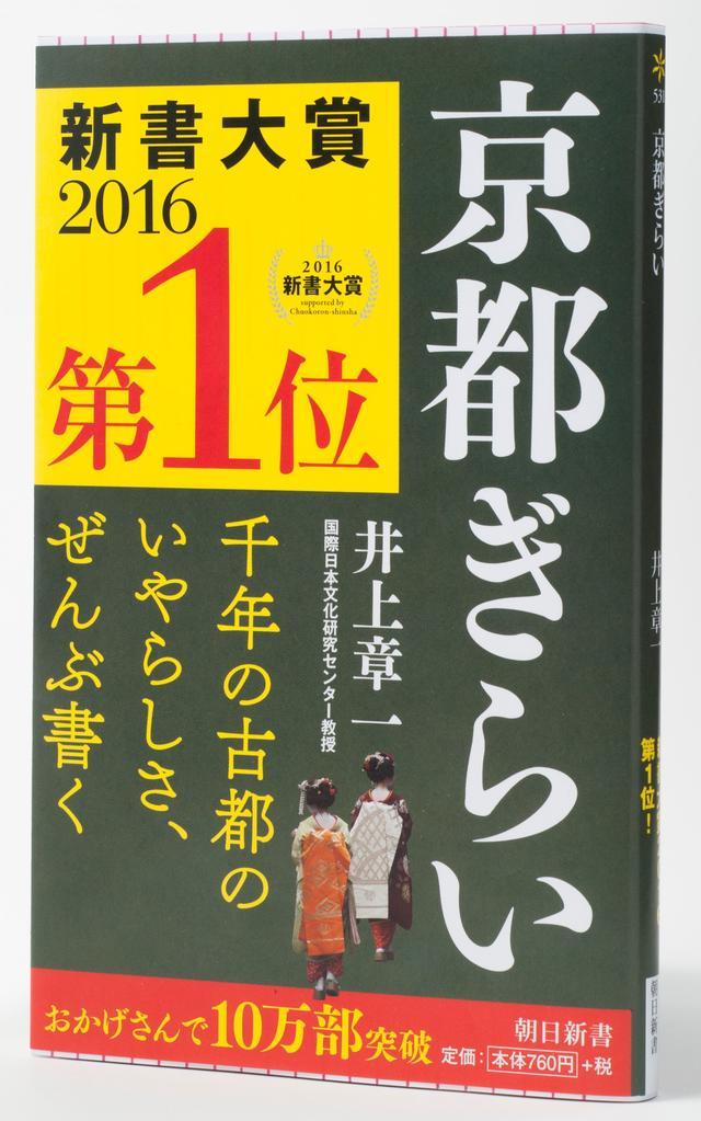 日本大众为何讨厌京都人?