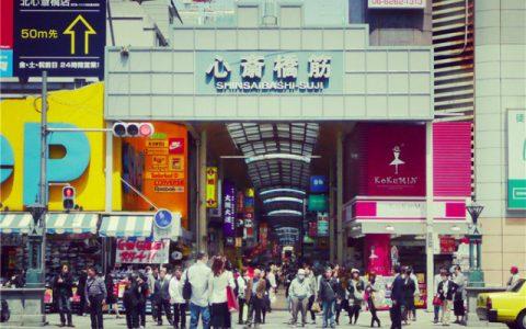 大阪血拼扫货必去的购物街