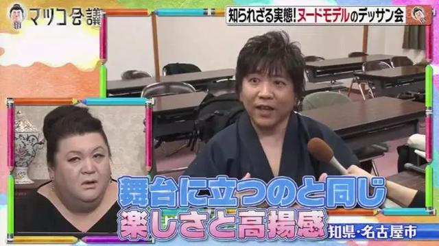 日本综艺揭秘「裸模」群体:男女不限,肉多更有优势!