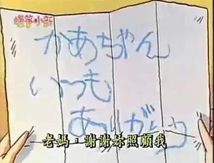 被误解27年的《蜡笔小新》,你根本没看懂