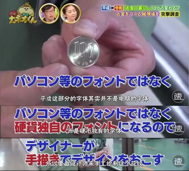 重大揭秘!日本硬币的防伪技术大公开