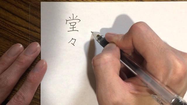 日语中的「々」读作什么?怎么用输入法打出来?