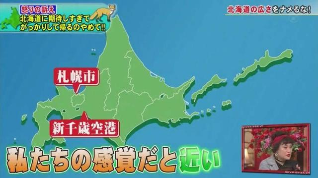 北海道究竟有多大?很多日本人还没搞清楚就出发旅行了……