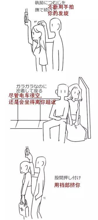 """日本""""痴汉""""行为大赏,新时代中这些""""痴汉""""甚至还进化了"""