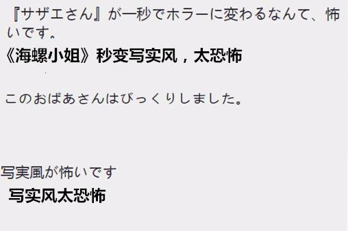 日本网友吐槽:当动漫人物变得写实之后,很可能会变成恐怖片