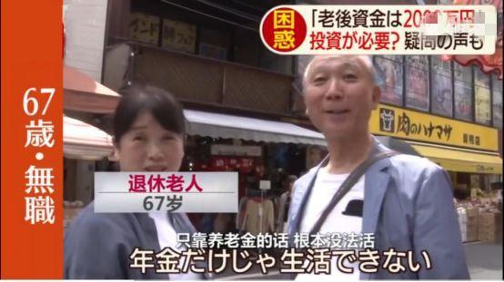 """日本1100万""""下流老人""""背后:错的不是长寿,而是穷"""