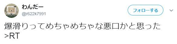 """日本人的吐槽:中国人赴日由""""爆买""""变成""""爆滑""""了"""
