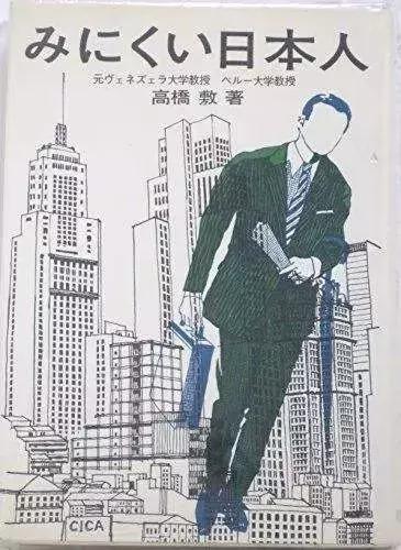 为什么中国万众创业,日本人却推崇佛系打工