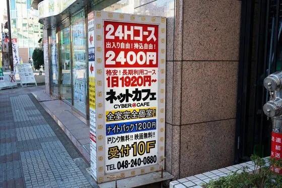 日本网吧可以住人?!带你看看日本的网咖