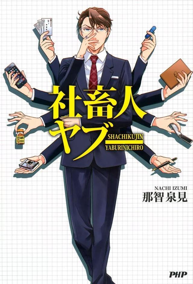 日本职场:敬业如同天条,上班族的生活状态究竟是什么样?