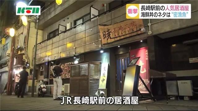 日本超足料海鲜饭只卖33块引怀疑,警方一查,居然是黑帮开的店