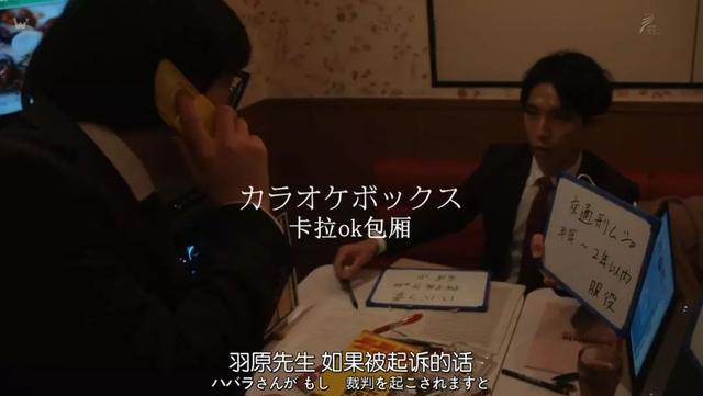 揭秘日本高级诈骗术,等级严密,想退出不可能
