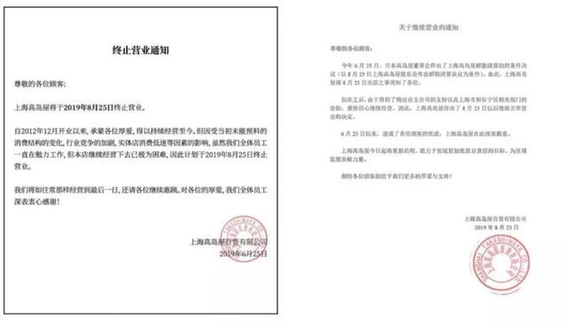 在中国一年亏掉6800万,日本企业高岛屋为什么说撤又不撤了?
