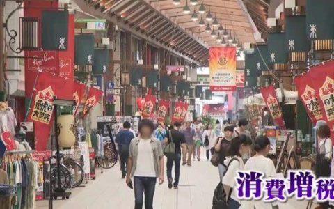 日本消费税将上调至10%,增税背后的政治斗争史了解一下