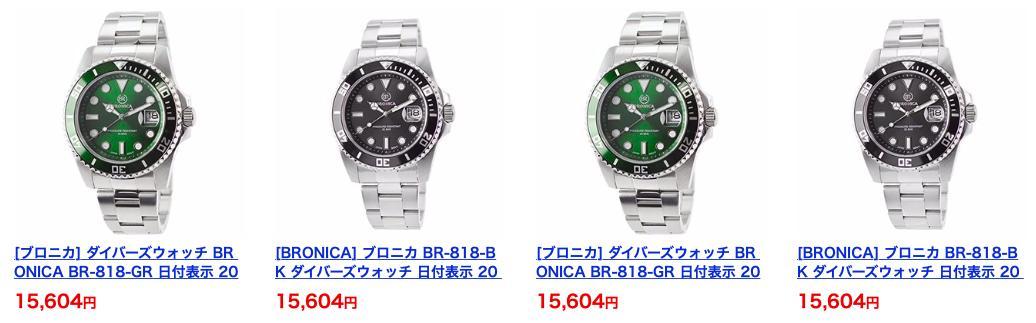 """日本手表的""""中国造""""""""日本造""""?"""