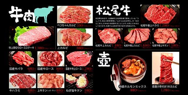 在日本想吃烧牛肉?教你如何点菜