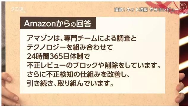出名了!深圳亚马逊手机刷单系统被日本电视台曝光