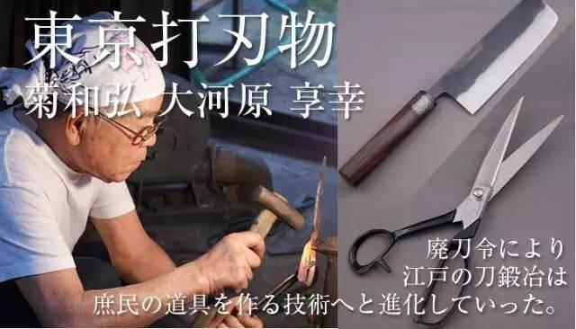 日本匠人如何锻造可用一辈子的剪刀