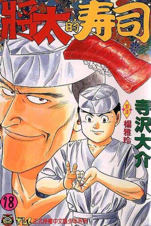 """从《将太的寿司》中的""""日本寿司"""",看日本""""饮食文化"""""""