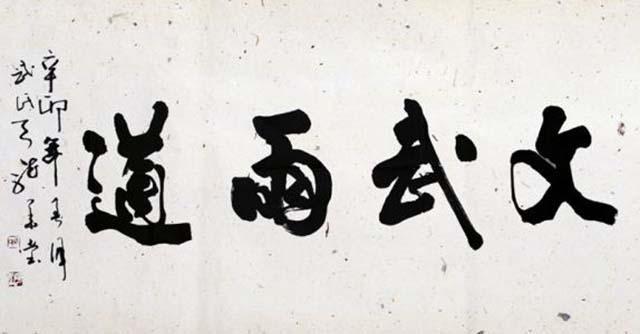"""浅析日本江户时期""""文武两道""""思想"""