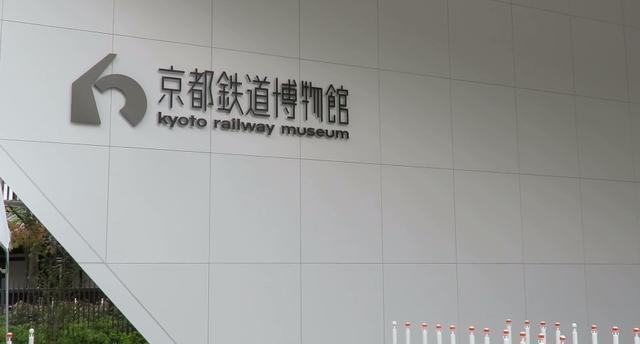 日本京都亲子游必访:「京都铁道博物馆」好玩又能学知识