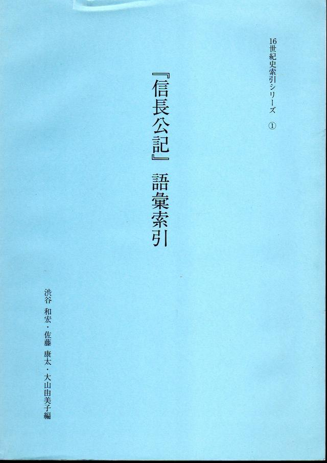 """虚假的荣耀:从""""福田事件""""分析织田信长与""""兵农分离""""的关系"""