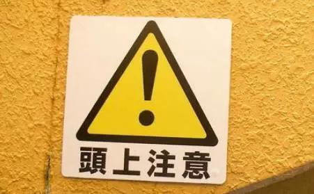 88个日本留学与生活必备标识用语