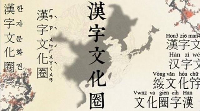 """汉字文化:""""汉字文化圈""""中的日本为什么没有彻底放弃汉字?"""