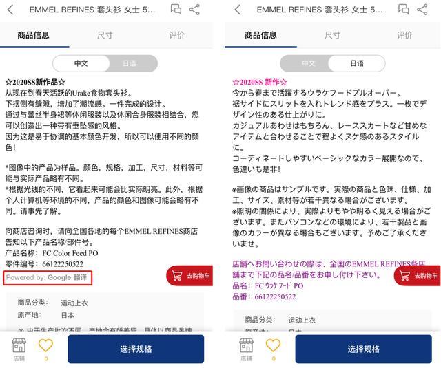 跨境抢滩,日本人气电商平台ZOZO杀入中国!