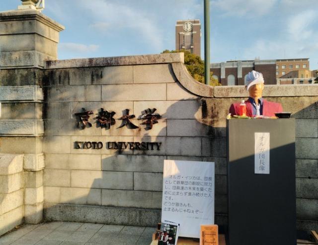 日本京都大学年年恶搞创始校长,校方表示默许