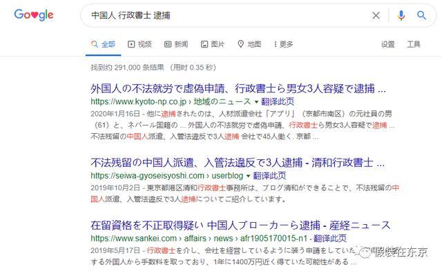 日本房产,买前请一定三思