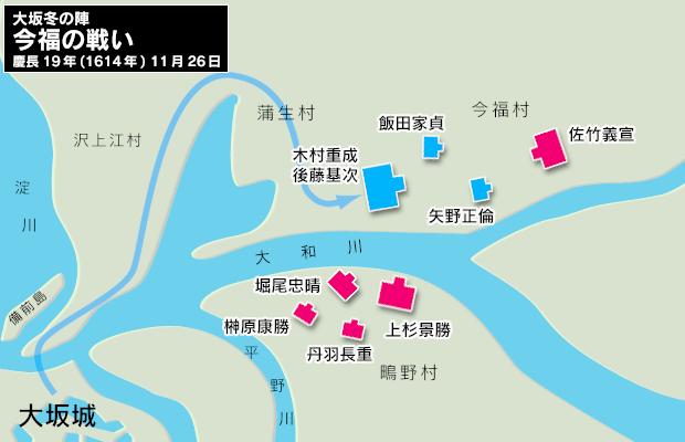 今福村之战