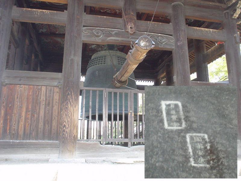 方广寺 铜钟