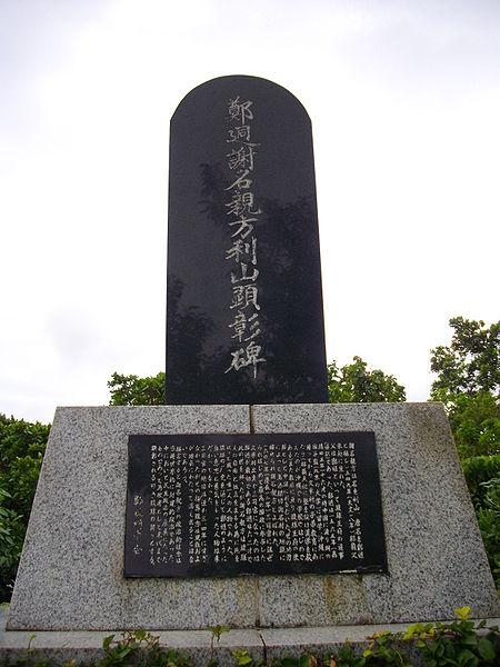 郑迵纪念碑