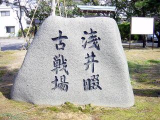 浅井畷古战场